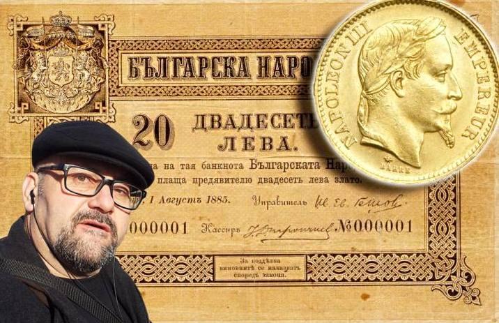 Стефан Пройнов: Модата на книжните пари